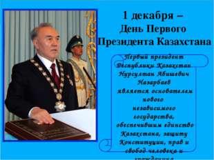 1 декабря – День Первого Президента Казахстана Первый президент Республики К