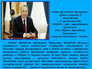 Сенат парламента Казахстана принял поправки в законопроект « О праздниках РК