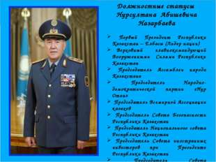 Должностные статусы Нурсултана Абишевича Назарбаева Первый Президент Республ