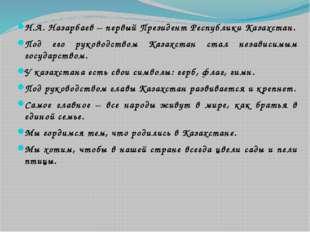 Н.А. Назарбаев – первый Президент Республики Казахстан. Под его руководством