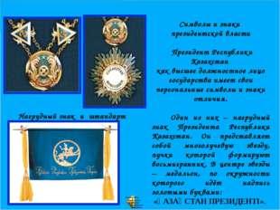 Символы и знаки президентской власти Президент Республики Казахстан как высш