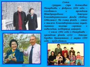 Семья Супруга, Сара Алпысовна Назарбаева, с февраля 1992 года – основатель