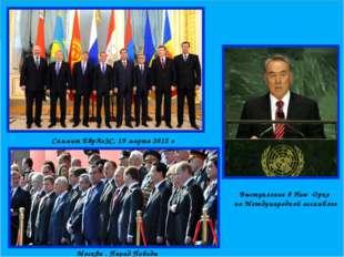 Саммит ЕврАзЭС, 19 марта 2012 г Москва . Парад Победы Выступление в Нью -Орк