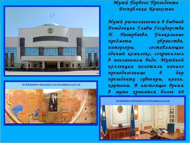 Музей Первого Президента Республики Казахстан  Музей располагается в бывшей...
