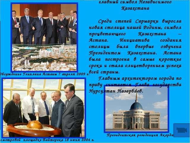 Президентская резиденция Акорда Астана – это город будущего, главный символ...