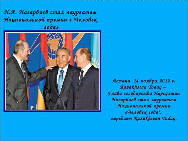 Н.А. Назарбаев стал лауреатом Национальной премии « Человек года» Астана. 14...