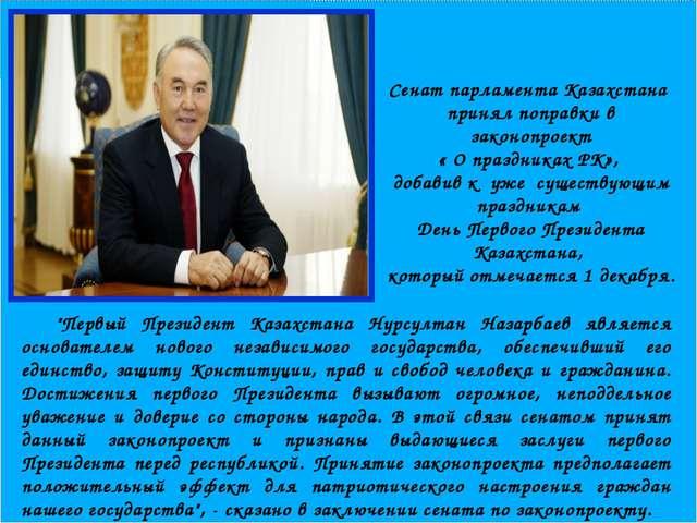 Сенат парламента Казахстана принял поправки в законопроект « О праздниках РК...