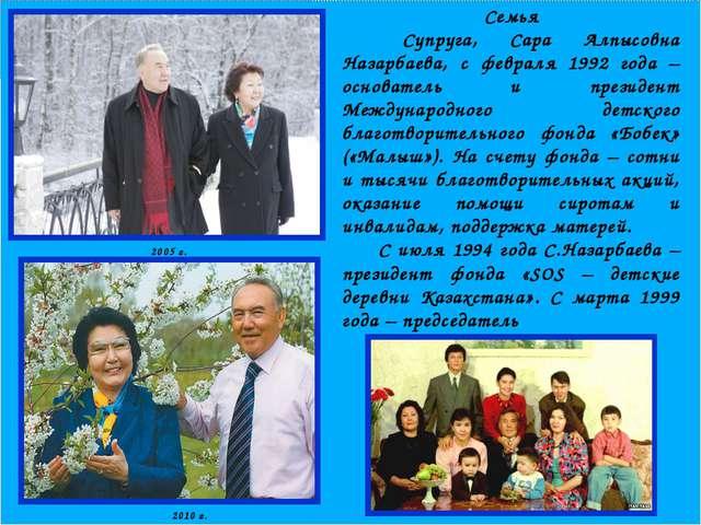 Семья Супруга, Сара Алпысовна Назарбаева, с февраля 1992 года – основатель...
