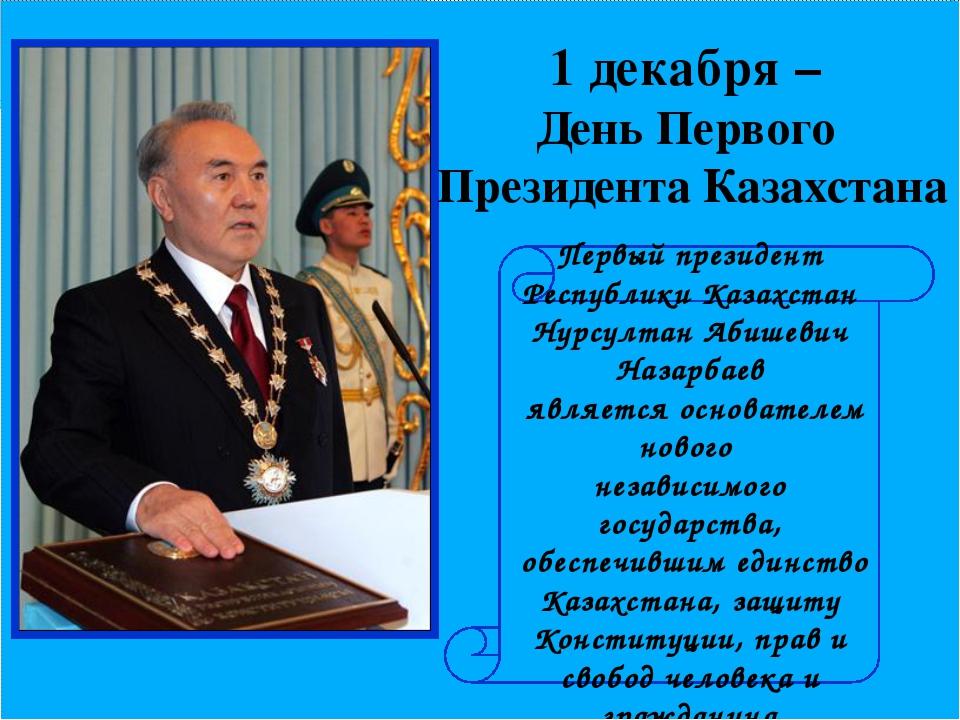 1 декабря – День Первого Президента Казахстана Первый президент Республики К...