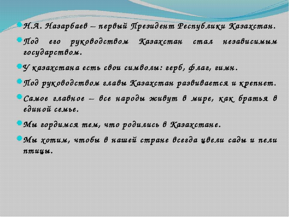 Н.А. Назарбаев – первый Президент Республики Казахстан. Под его руководством...