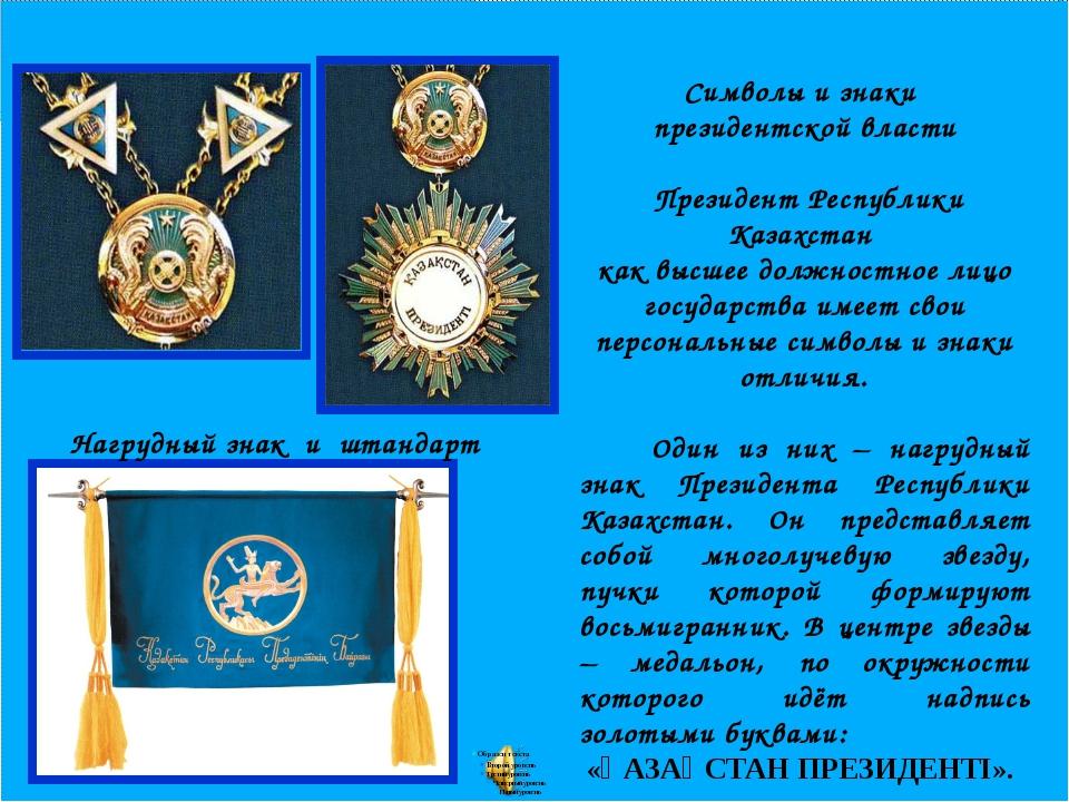 Символы и знаки президентской власти Президент Республики Казахстан как высш...