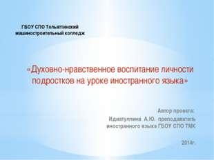 ГБОУ СПО Тольяттинский машиностроительный колледж «Духовно-нравственное воспи