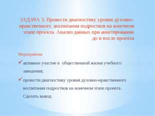 Мероприятия: активное участие в общественной жизни учебного заведения; провес