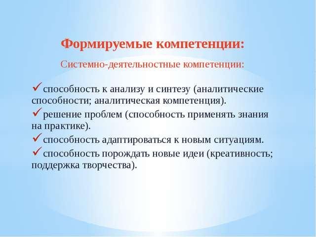 способность к анализу и синтезу (аналитические способности; аналитическая ком...