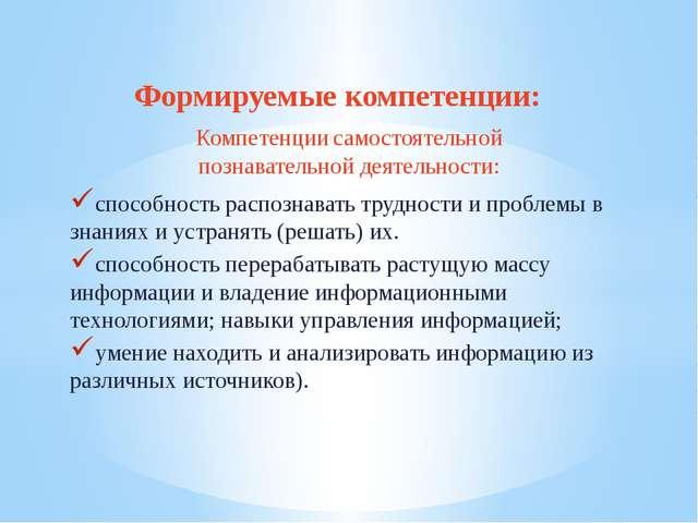 способность распознавать трудности и проблемы в знаниях и устранять (решать)...