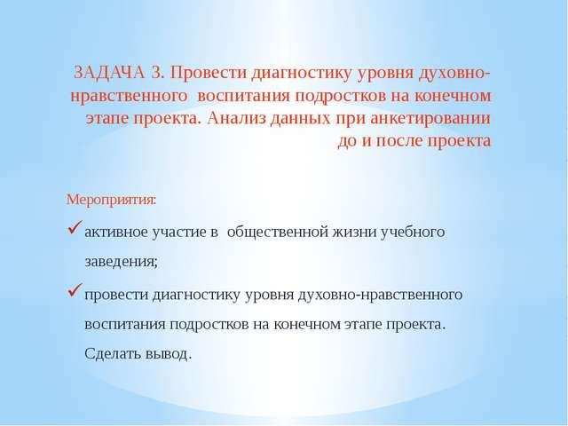 Мероприятия: активное участие в общественной жизни учебного заведения; провес...