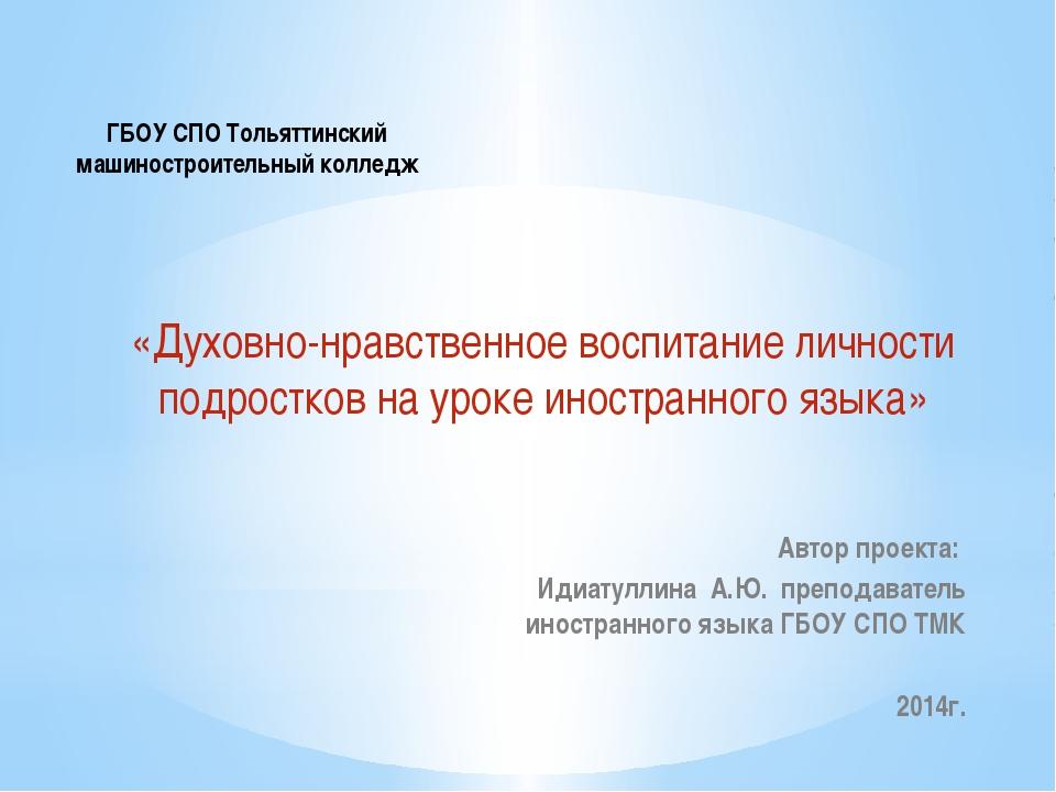 ГБОУ СПО Тольяттинский машиностроительный колледж «Духовно-нравственное воспи...