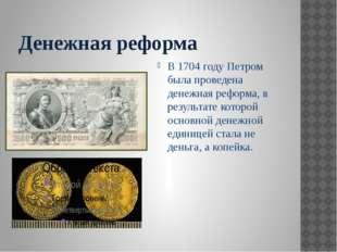 Денежная реформа В 1704 году Петром была проведена денежная реформа, в резуль