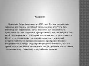 Заключение Правление Петра 1 окончилось в 1725 году. Петровские реформы зат