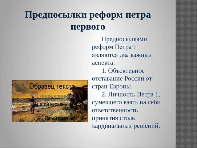 Предпосылки реформ петра первого Предпосылками реформ Петра 1 являются два ва...