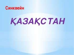Синквейн ҚАЗАҚСТАН