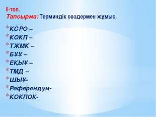 ІІ-топ. Тапсырма: Терминдік сөздермен жұмыс. КСРО – КОКП – ТЖМК – БҰҰ – ЕҚЫҰ