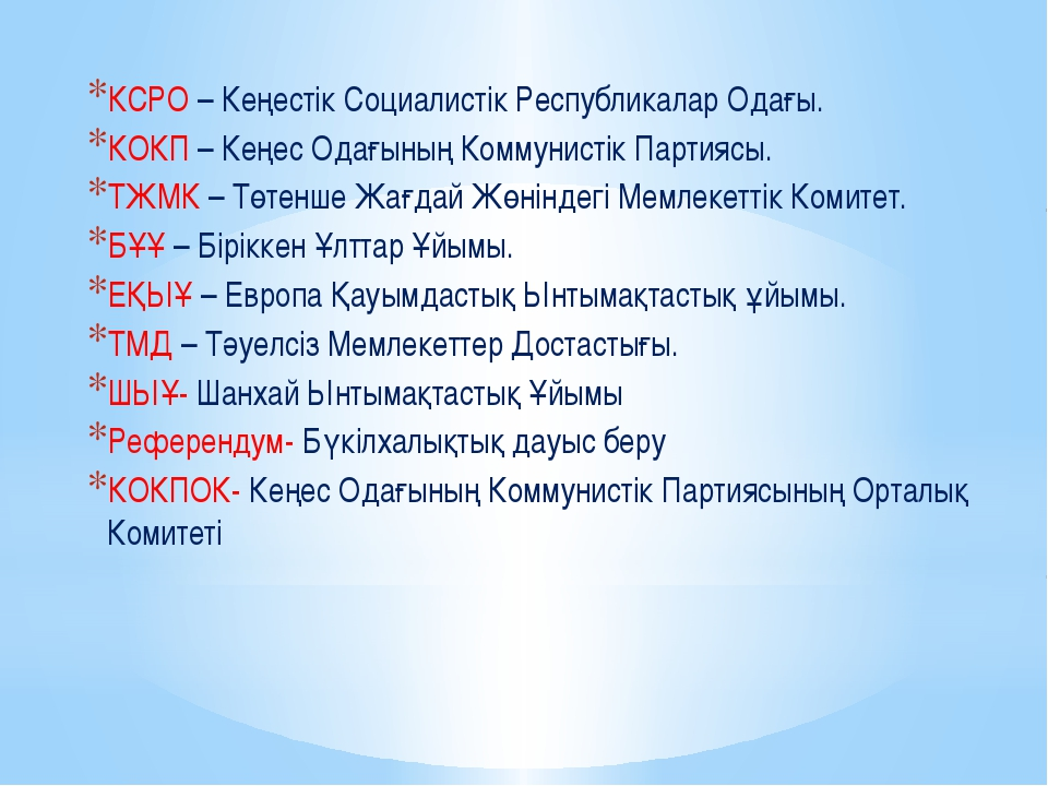 КСРО – Кеңестік Социалистік Республикалар Одағы. КОКП – Кеңес Одағының Коммун...