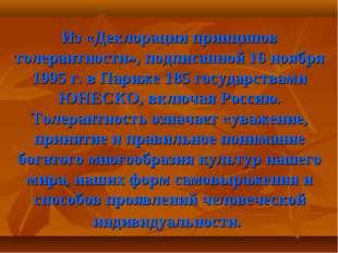 Из «Деклорации принципов толерантности», подписанной 16 ноября 1995 г. в Пари