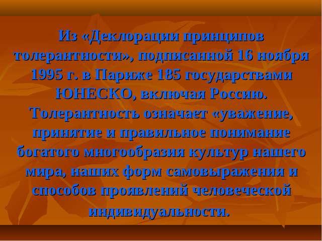 Из «Деклорации принципов толерантности», подписанной 16 ноября 1995 г. в Пари...