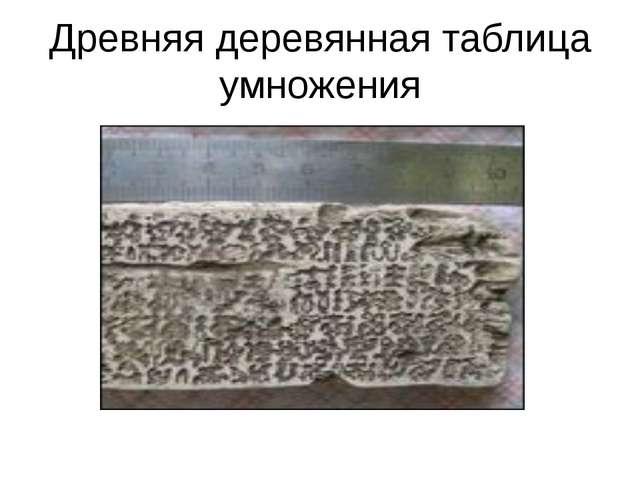 Древняя деревянная таблица умножения