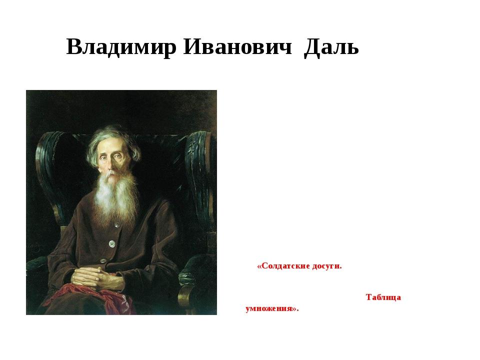 Владимир Иванович Даль  «Солдатские досуги. Таблица умножения».