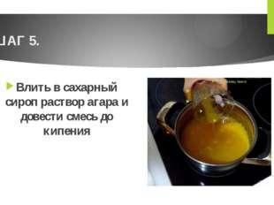 ШАГ 5. Влить в сахарный сироп раствор агара и довести смесь до кипения