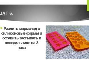 ШАГ 6. Разлить мармелад в силиконовые формы и оставить застывать в холодильни