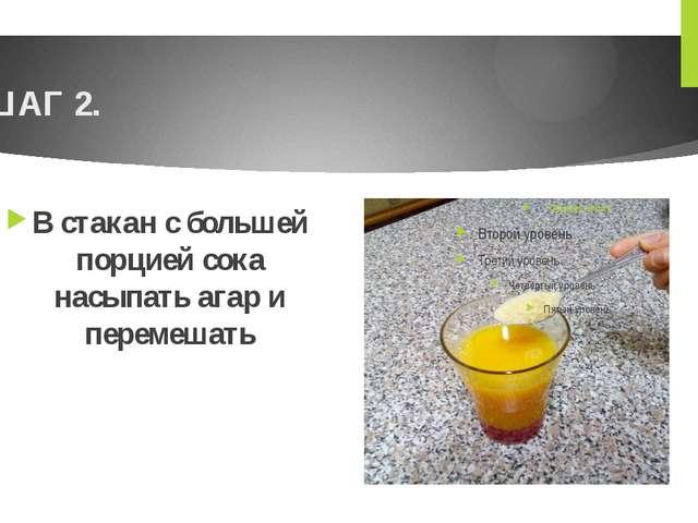 ШАГ 2. В стакан с большей порцией сока насыпать агар и перемешать