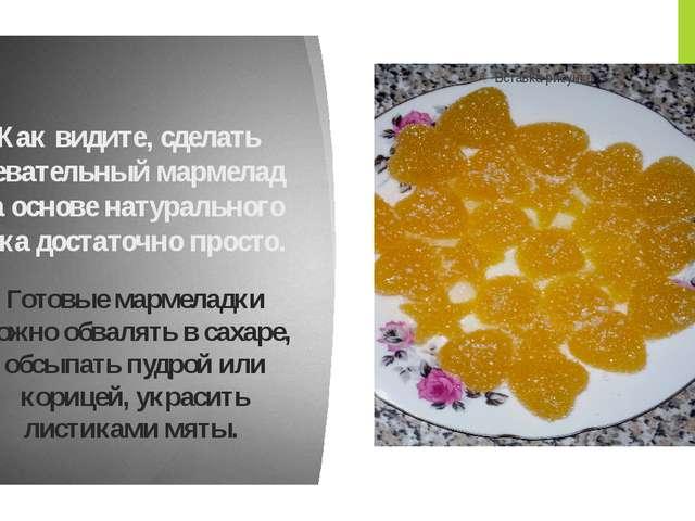 Как видите, сделать жевательный мармелад на основе натурального сока достаточ...