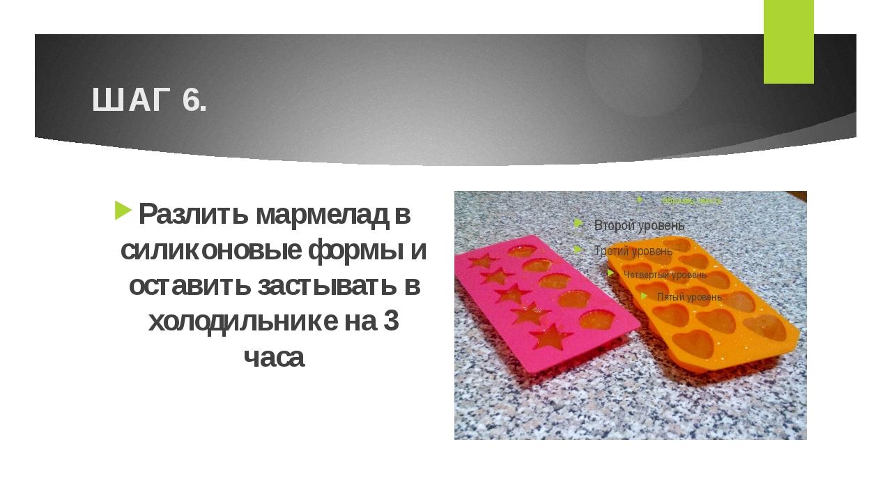 ШАГ 6. Разлить мармелад в силиконовые формы и оставить застывать в холодильни...