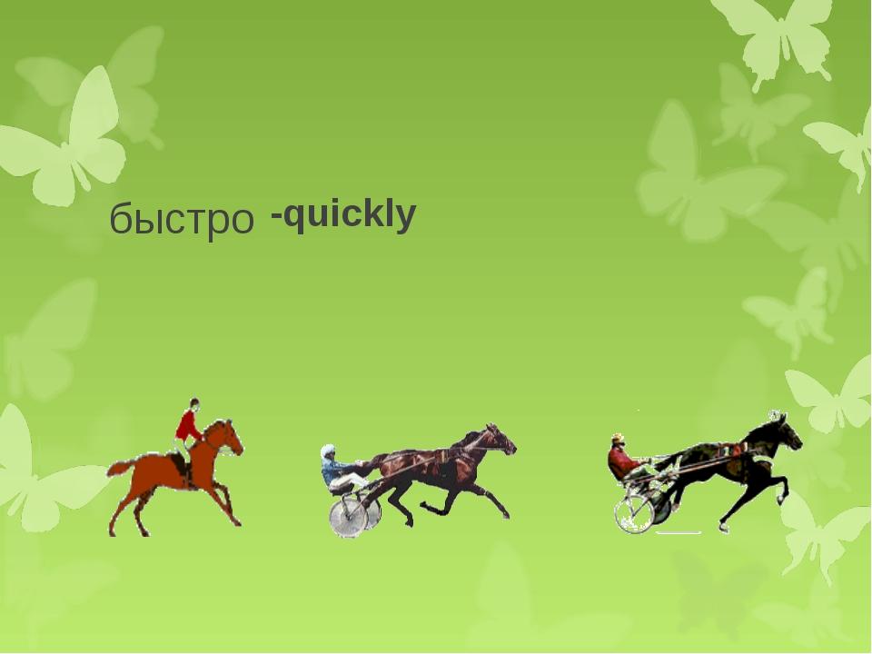 быстро -quickly