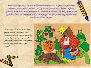 Есть на Муромской земле, в деревне Олешунино заказник, куда были завезены и