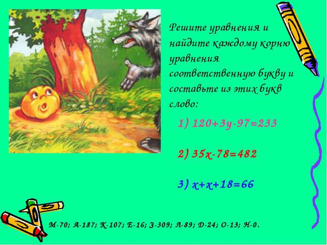 Решите уравнения и найдите каждому корню уравнения соответственную букву и с...