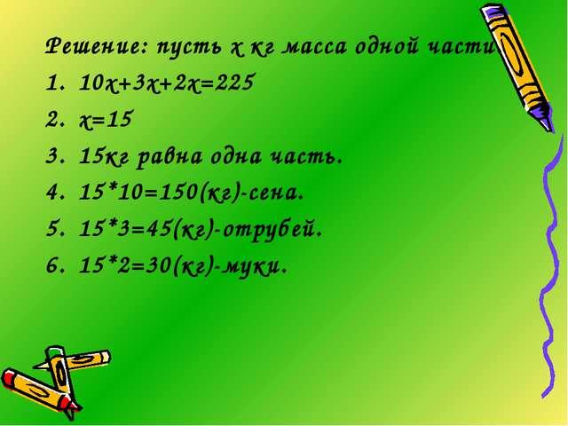 Решение: пусть х кг масса одной части. 10х+3х+2х=225 х=15 15кг равна одна час...