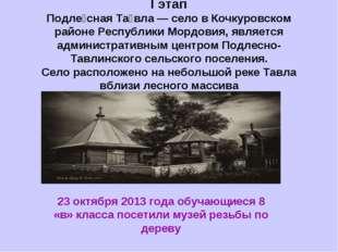 I этап Подле́сная Та́вла — село в Кочкуровском районе Республики Мордовия, яв