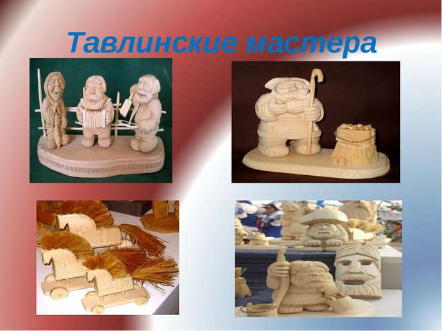 Тавлинские мастера