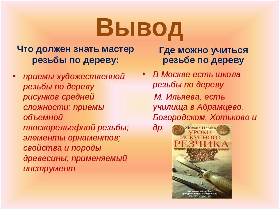 Вывод Что должен знать мастер резьбы по дереву: В Москве есть школа резьбы по...