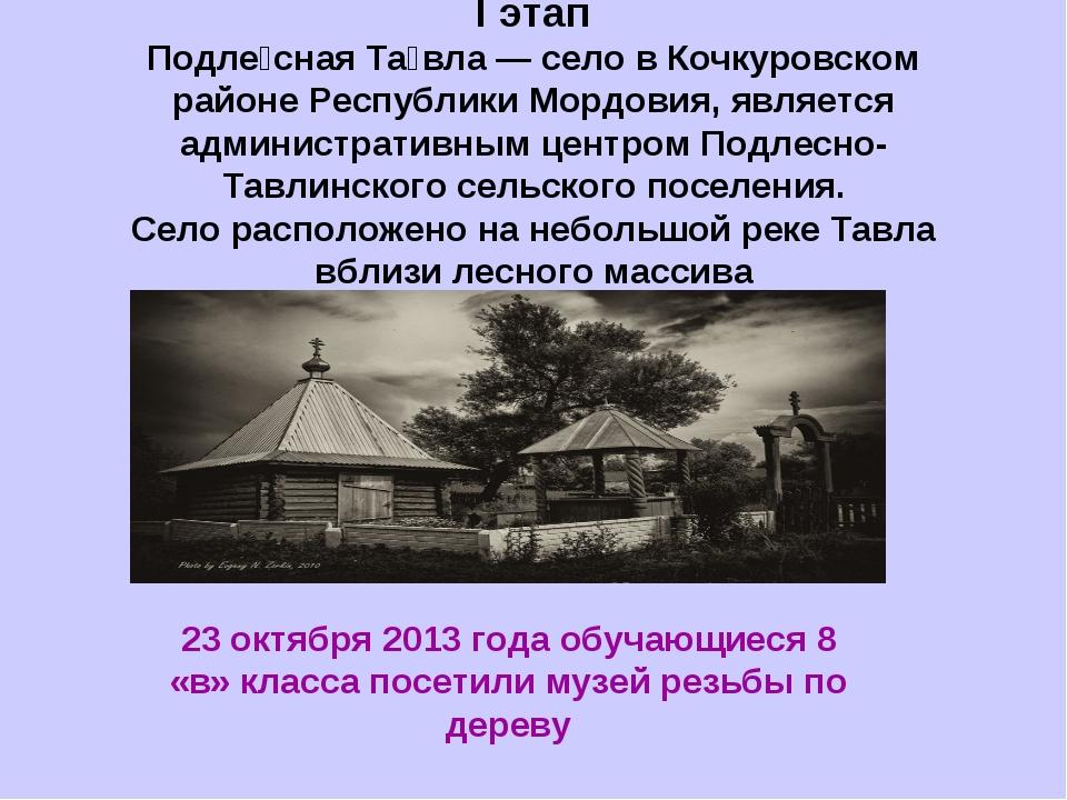 I этап Подле́сная Та́вла — село в Кочкуровском районе Республики Мордовия, яв...