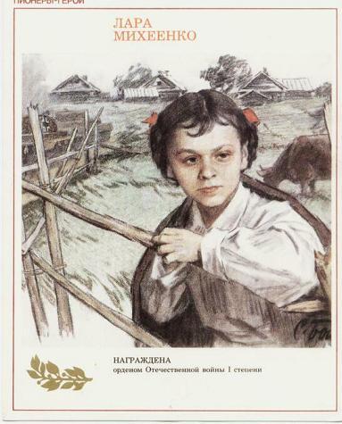 Пионер-герой Лара Михеенко