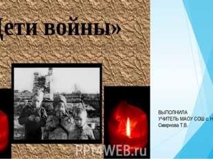 ВЫПОЛНИЛА УЧИТЕЛЬ МАОУ СОШ с. Натальино Смирнова Т.В.