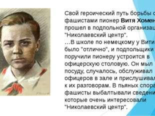 Свой героический путь борьбы с фашистами пионер Витя Хоменко прошел в подполь