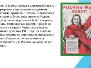 22 июня 1941 года мирная жизнь нашей страны была разрушена вероломным нападен