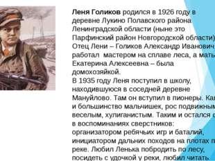 Леня Голиков родился в 1926 году в деревне Лукино Полавского района Ленинград
