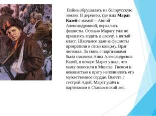 Война обрушилась на белорусскую землю. В деревню, где жил Марат Казей с мамо